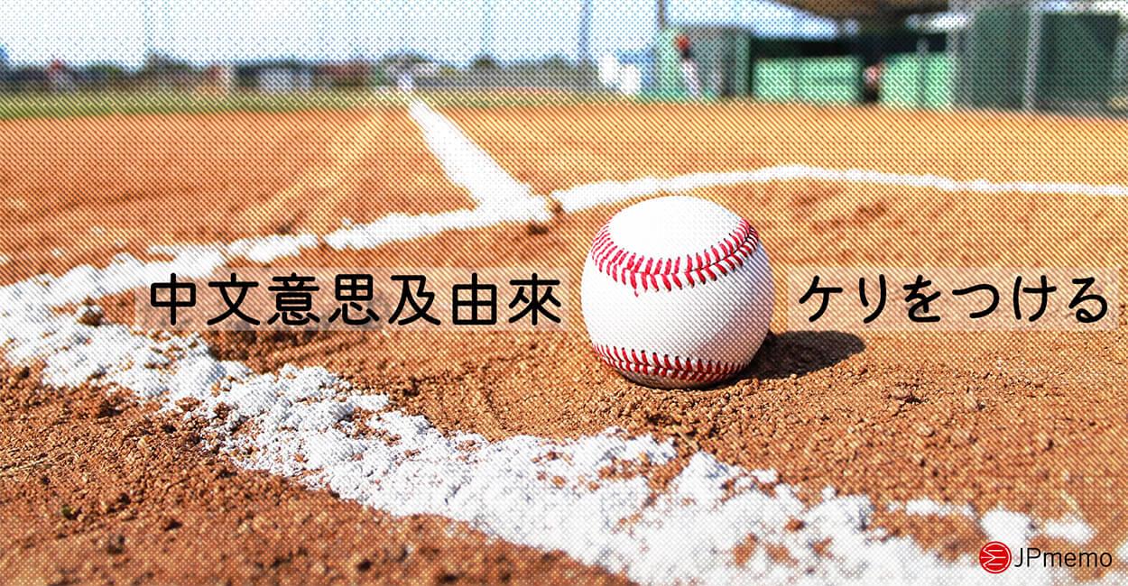 日文「けりをつける」是指事情經過艱難的過程最終迎來結束或是有了結果,有些地方會把漢字寫成「蹴りをつける」這其實是錯誤的寫法,正確的寫法必須說到這句話的由來,這個用法有兩種說法一種是來自於古日文的用法,另一種是傳統表演藝術「語物」。