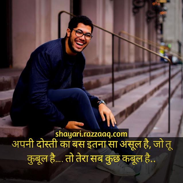 Friendship Shayari in hindi - Apne dosti ka bas