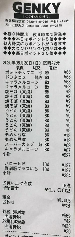 ゲンキー 犬山五郎丸店 2020/8/30 のレシート