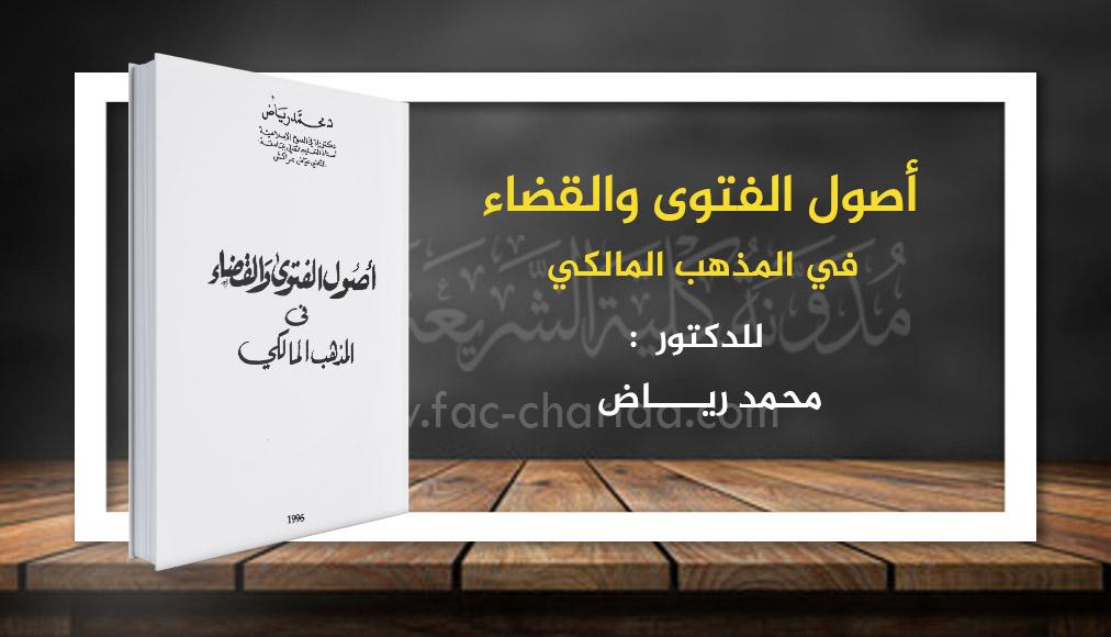أصول الفتوى والقضاء في المذهب المالكي د.رياض