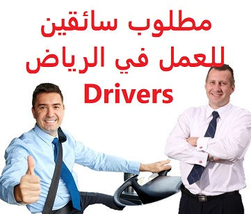 Drivers are required to work in Riyadh  To work for a medical complex in Riyadh  Academic qualification: not required  Experience: Have previous experience of at least one year of work in the field  Salary: to be determined after the interview
