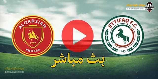 نتيجة مباراة الإتفاق والقادسية اليوم 10 ابريل 2021 في الدوري السعودي