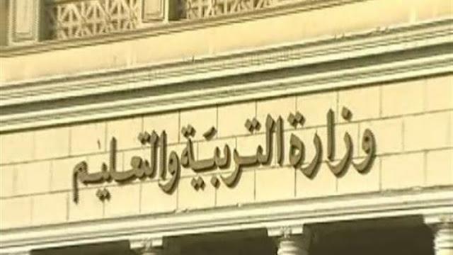 نشرة مصروفات المدارس 2021/2022 الحكومية والتجريبية ابتدائي واعدادي وثانوي