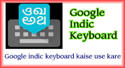 google indic keyboard kaise use kare