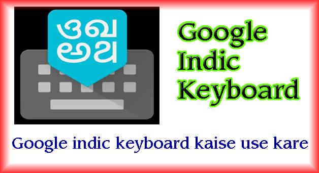 Google Indic Keyboard Kaise use Kare? Hindi में टाइप करना