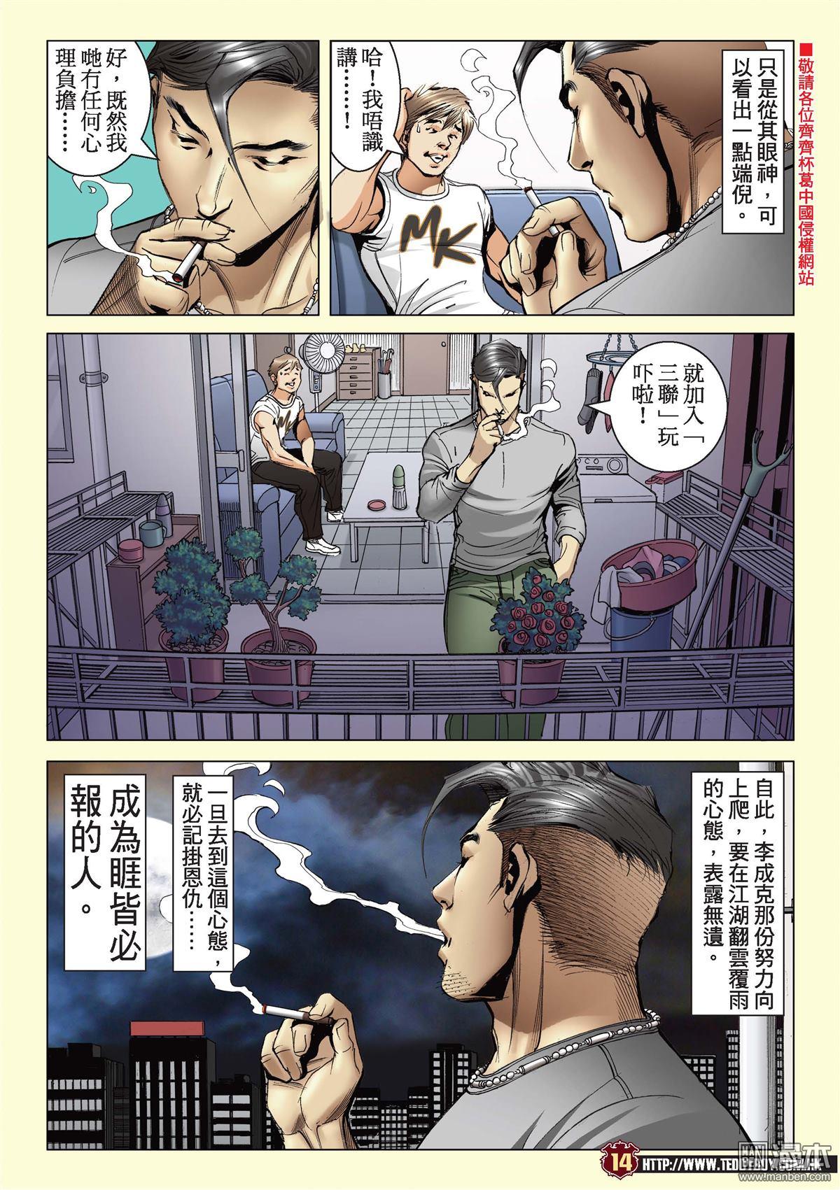 Người Trong Giang Hồ chap 2129 - Trang 12
