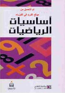 تحميل كتاب أساسيات الرياضيات للمبتدئين pdf