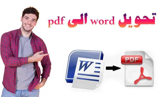 اسرع طريقة لتحويل word الى pdf بنفس التنسيق بدون برامج فى  5 دقائق فقط