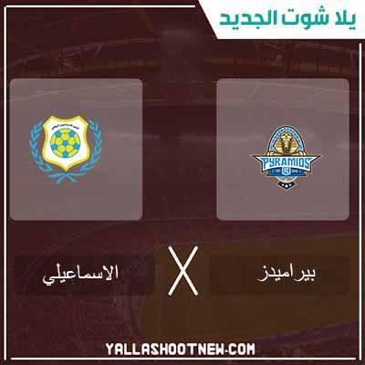 مشاهدة مباراة الإسماعيلي وبيراميدز بث مباشر اليوم 21-02-2020 في كأس مصر