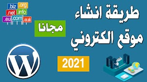 طريقة انشاء موقع الكتروني 2021 شرح كامل (من الصفر)