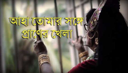 Aha Tomar Songe Praner Khela Lyrics (আহা তোমার সঙ্গে প্রাণের খেলা)