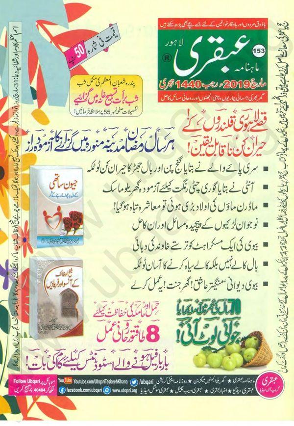 Free Urdu Books   Islamic, Horror , Jasoosi, Urdu Adab