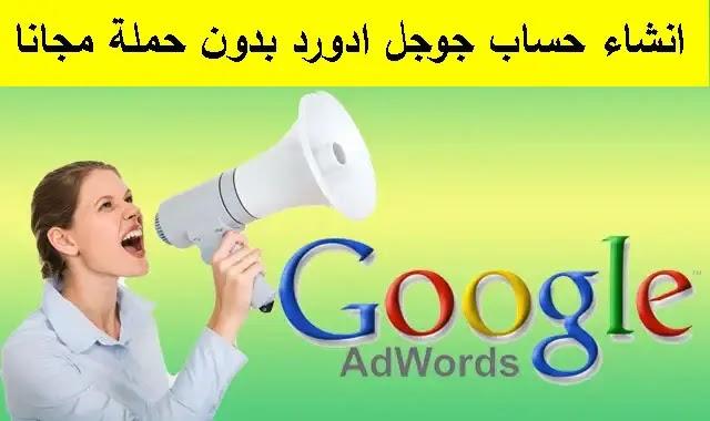 انشاء حساب جوجل ادورد بدون حملة مجانا