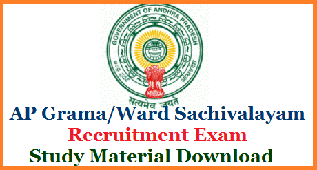 Andhra Pradesh Village Secretairat Recruitment 2019 Notification to be released soon in last week of  July for which huge aspirants are awaiting study Material Download. AP Grama Sachivalayam Exam Pattern Syllabus Study Material Download. How to Prepare for various posts in Village Secretariat Recruitment Notification 2019. Aspirants have to go through the Notification for Post wise Syllabus weightage of Marks for Content General Knowledge and Personality Development and have to plan accordingly. Here is Some Study Material which is helpful effectively to the candidates. ap-grama-ward-sachivalayam-secretaries-recruitment-exam-study-material-download