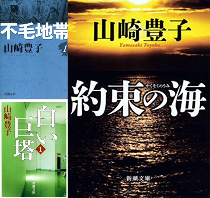 【社会小説】新潮社『華麗なる一族』ドラマ化記念!山崎豊子キャンペーン (4/29まで)