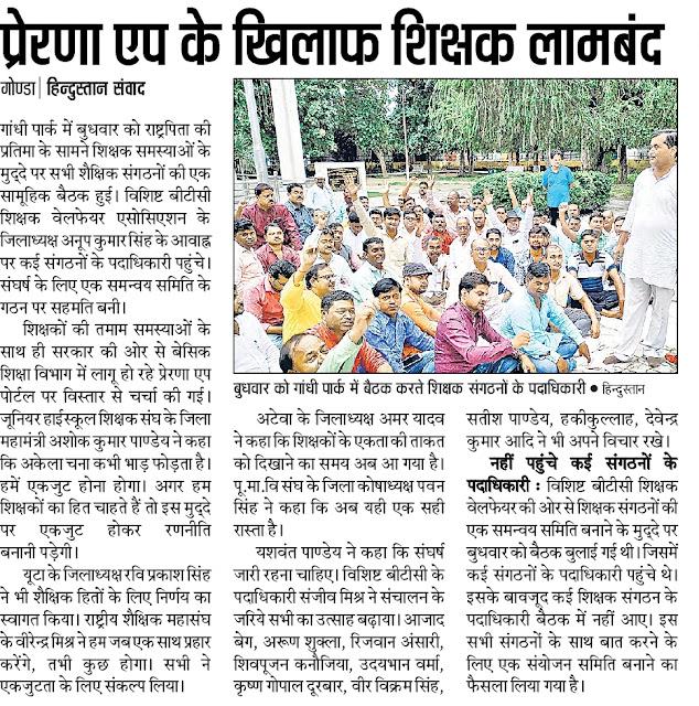 प्रेरणा एप के खिलाफ गोंडा के शिक्षक लामबंद, गांधी पार्क में हज़ारों की संख्या में शिक्षकों ने जताया विरोध - primary ka master