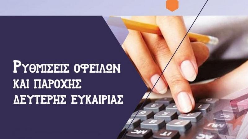 Ενημερωτική e-ημερίδα του Επιμελητηρίου Έβρου με θέμα την ρύθμιση οφειλών με το Νόμο 4378/2020