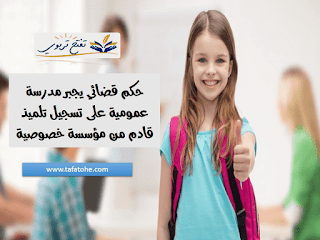 حكم قضائي يجبر مدرسة عمومية على تسجيل تلميذ قادم من مؤسسة خصوصية