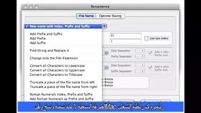 ريناميروكس لنظام التشغيل Mac الطريقة البسيطة لإعادة تسمية ونسخ ونقل