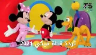 قناة ميكي، تردد قناة ميكي كيدز للاطفال، اقوي مسلسلات الكارتون على قناة ميكي كيدز