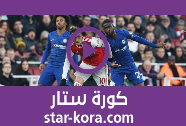 مشاهدة مباراة آرسنال وتشيلسي بث مباشر كورة ستار اون لاين لايف01-08-2020 كأس الإتحاد الإنجليزي