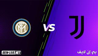 مشاهدة مباراة يوفنتوس وانتر ميلان بث مباشر اليوم بتاريخ 17-01-2021 في الدوري الايطالي