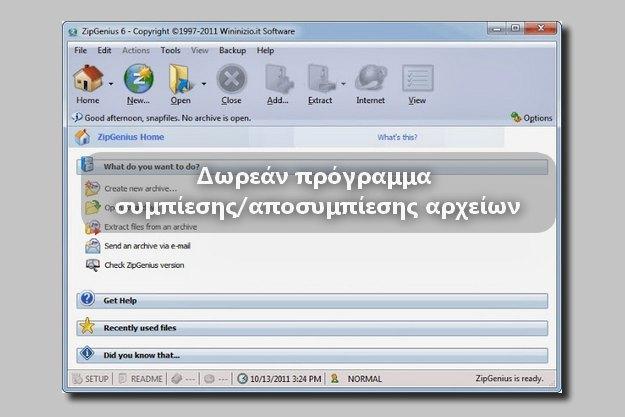 ZipGenius - Δωρεάν εφαρμογή συμπίεσης αρχείων
