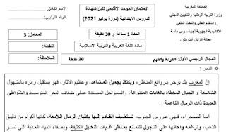 امتحان موحد إقليمي السادس ابتدائي وفق الإطار المرجعي المحين مرفق بالتصحيح
