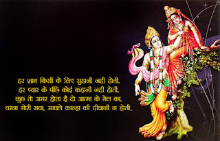 Radha krishna images with love quotes