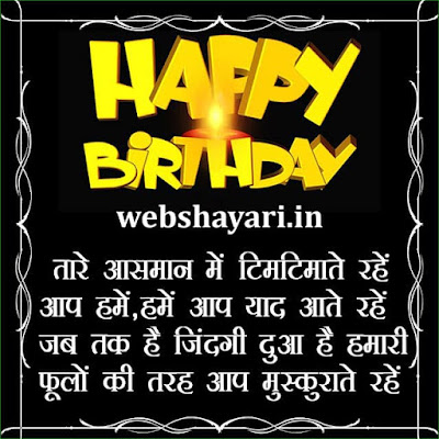 happy birthday shayari download