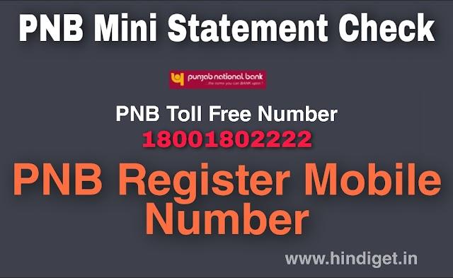 PNB Bank में Mobile Number कैसे Register करे? और balance check कैसे चेक करे