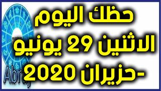 حظك اليوم الاثنين 29 يونيو-حزيران 2020