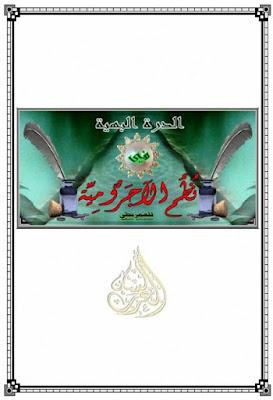 الدرة البهية نظم الاجرومية - شرف الدين يحيى بن نور الدين العمريطي , pdf