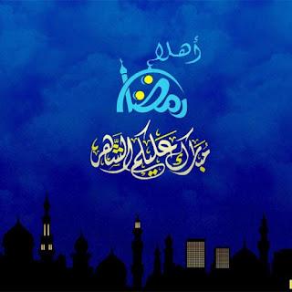 دُعاء اليوم الحادي عشر ١١ من شهر رمضان المُبارك مكتوب 2018