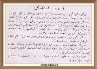 khwab mein  bahi phal dekhna ki tabeer, khwab mein  bahi phal dekhna ki tabeer urdu,