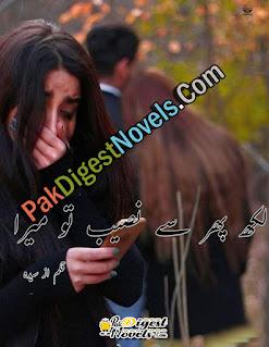 Likh Phir Se Tu Naseeb Mera (Complete Novel) By Syeda Nimrah