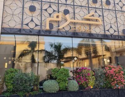 مطعم كرم بيروت جدة | المنيو ورقم الهاتف والعنوان