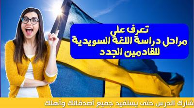تعرف على  مراحل دراسة اللغة السويدية  للقادمين الجدد