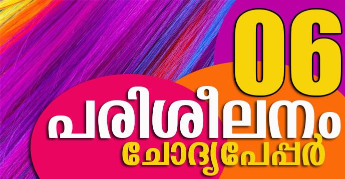 Kerala PSC   Practice Question Papers   Set - 06