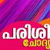Kerala PSC | Practice Question Papers | Set - 06