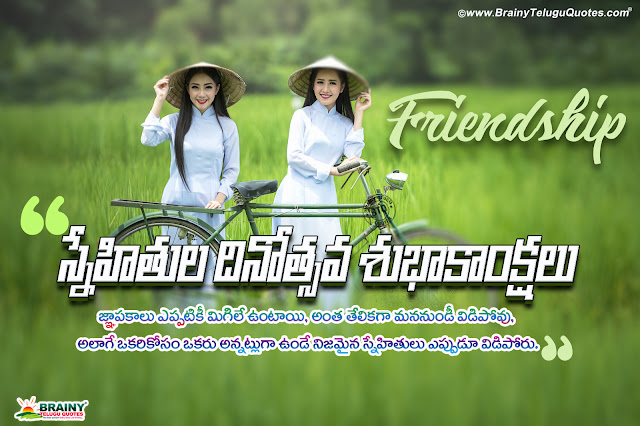 telugu quotes, happy friendship day messages, best messages on friendship