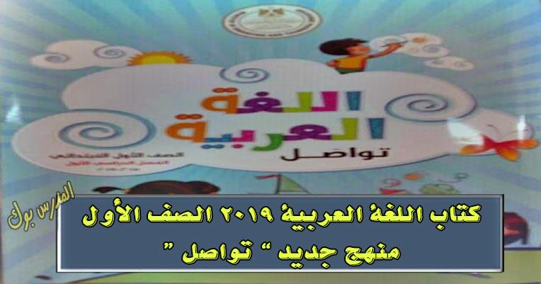 تحميل كتاب الباقة في اللغة العربية الصف الأول الإبتدائي الجديد 2019 منهج معدل تواصل