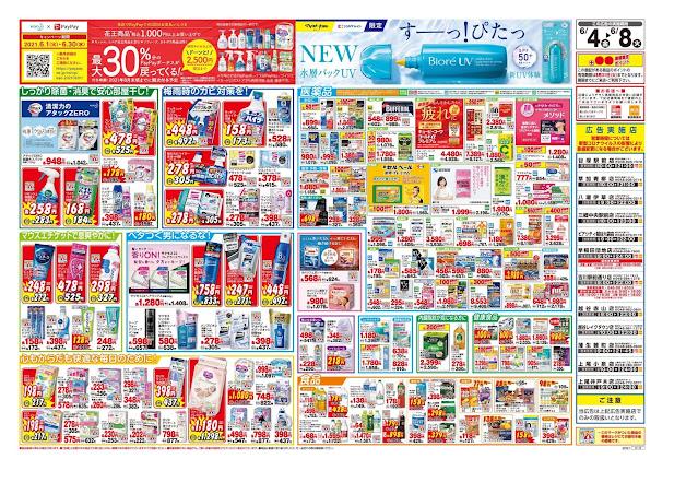 6月4日号 特売ちらし ドラッグストア マツモトキヨシ/越谷レイクタウン店
