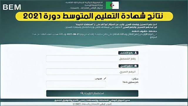 Résultats du bem 2021 algerie bem.onec.dz