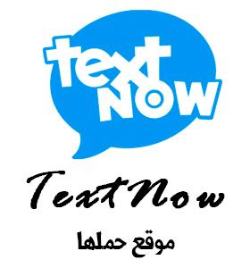 تحميل تطبيق تيكست ناو لعمل رقم امريكي Download TextNow 2020 للاندرويد مجانا