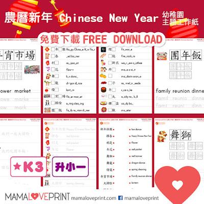 Mama Love Print 主題工作紙  - 農曆新年揮春/賀年祝福語  - 中英文幼稚園工作紙 Happy Chinese New Year Kindergarten Theme Worksheet Free Download