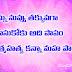 Ravindranath Tagore  Life inspirational Quotes images in Telugu