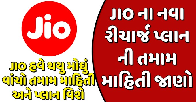 Reliance Jio New Plans from 6th December 2019