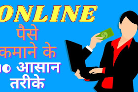 Top 10 Easiest Ways To Make Money Online From Internet In Hindi