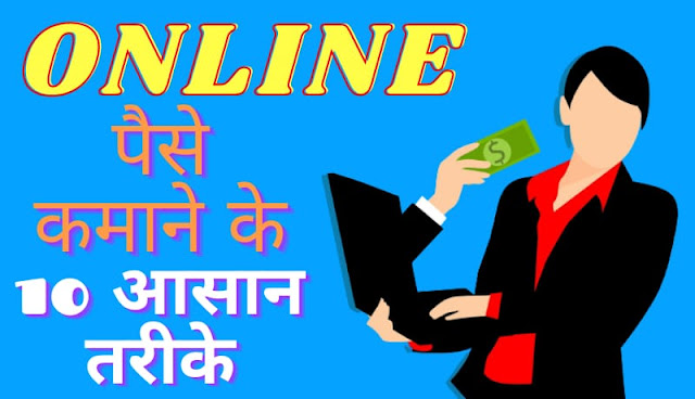 Internet se online paise kamane ke 10 tarike,online paise kaise kamaye in hindi 2020